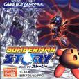 Gameboy Advance Game - Bomberman Story