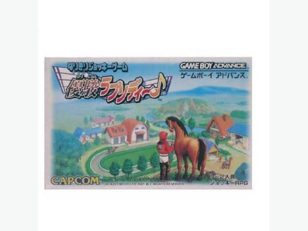 Gameboy Advance Game - Narikiri Jockey Game: Yuushun Rhapsody