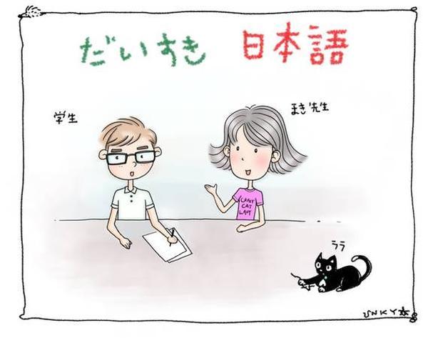 Professional Japanese language teacher - General / JLPT