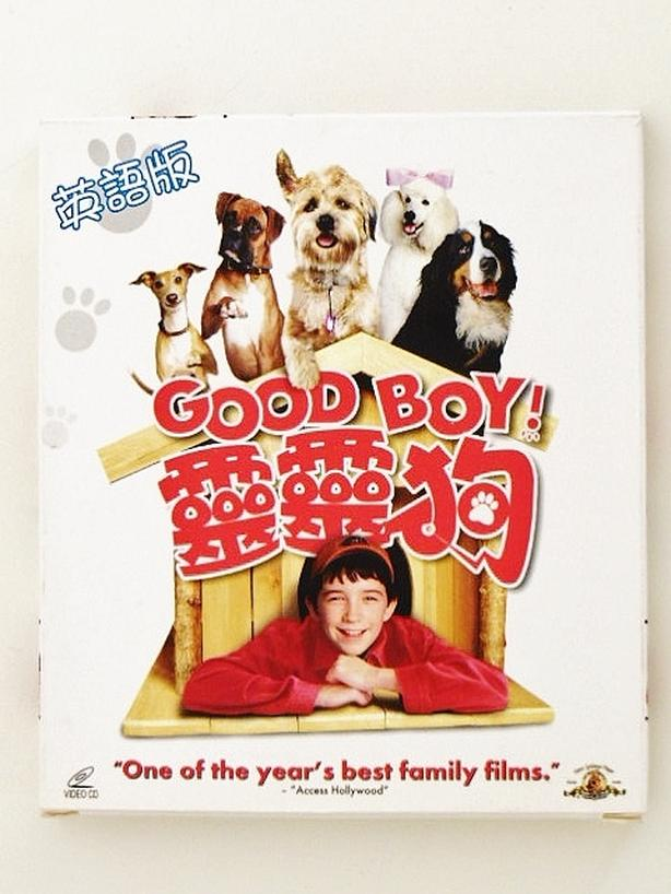 Good Boy (VCD)