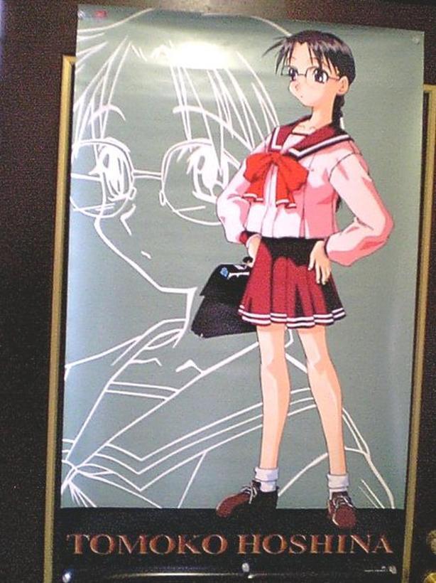 Japanese Anime: To Heart - Tomoko Hoshina Poster