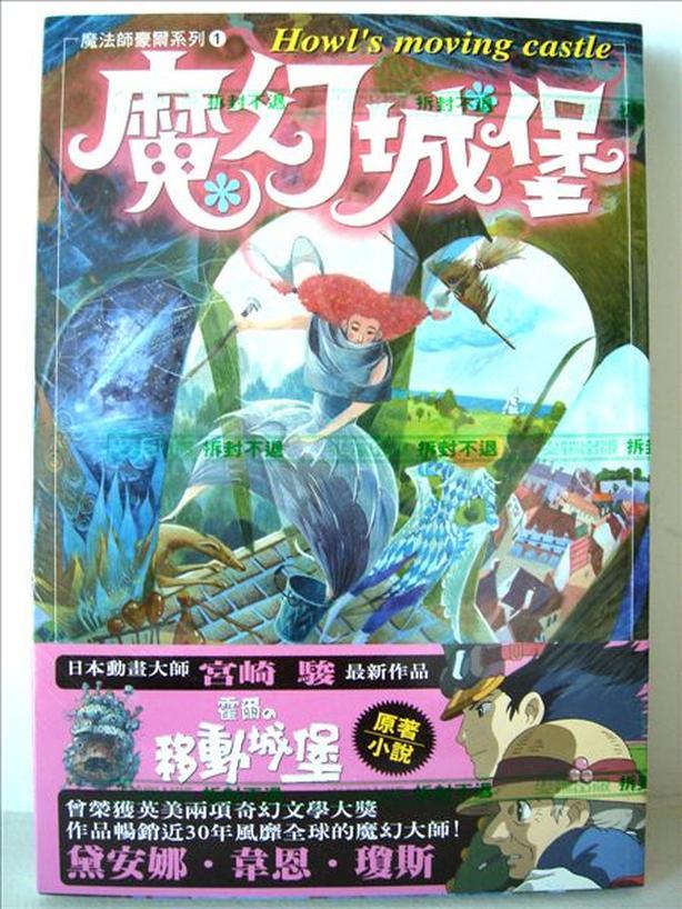 Magician Jorge 1: Magic Castle - Howl's Moving Castle