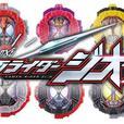 Kamen Rider Build SG Ride Watch