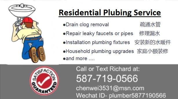 plumbing service for house