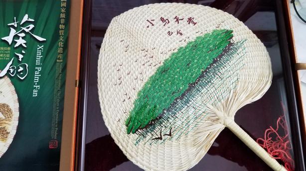 Xinhui Palm-Fan
