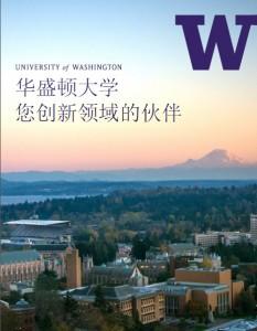华盛顿大学 您创新领域的伙伴