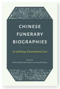 """""""Chinese Funerary Biographies: An Anthology of Remembered Lives,"""" co-edited by UW history professor Patricia Ebrey and published in January by University of Washington Press."""