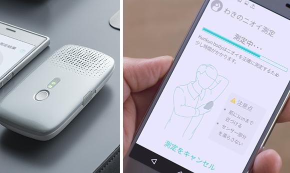 Este gadget detecta el mal olor y te manda notificaciones a tu smartphone