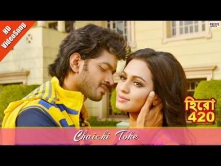 CHAICHI TOKE | Full Song | Hero 420 | Bengali Movie | 2016 | Om |...