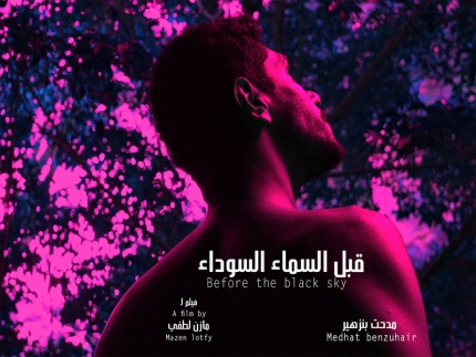 Before the black sky (Mazen lotfy) - ROS Film Festival