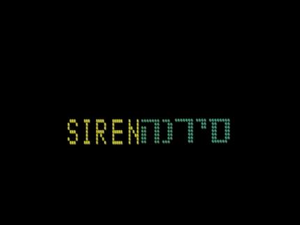 Siren (Bar Davidi) - ROS Film Festival
