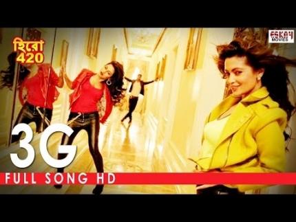 3G Song | Hero 420 | Bengali Movie | Om | Riya | Nusraat | Eskay |...
