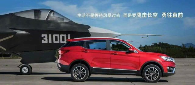 China's Stealth Fighter Is Helping to Sell Cars