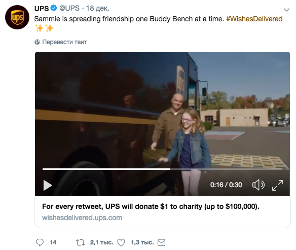 UPS Twitter Christmas Promotion Campaign