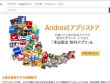 Amazon.co.jp、Androidアプリ販売の「Amazonアプリストア」をオープン