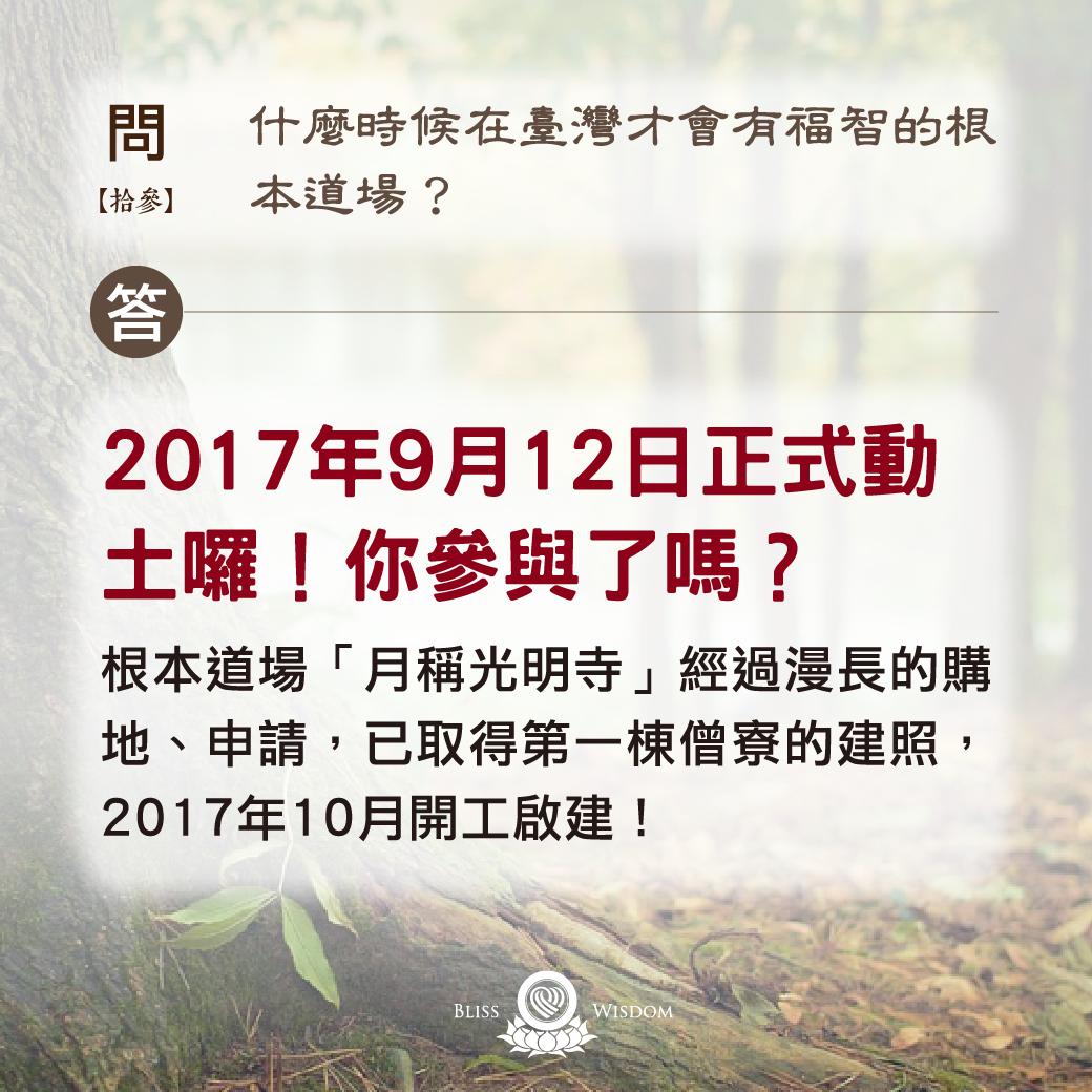 什麼時候我們在臺灣才會有自己的根本道場?