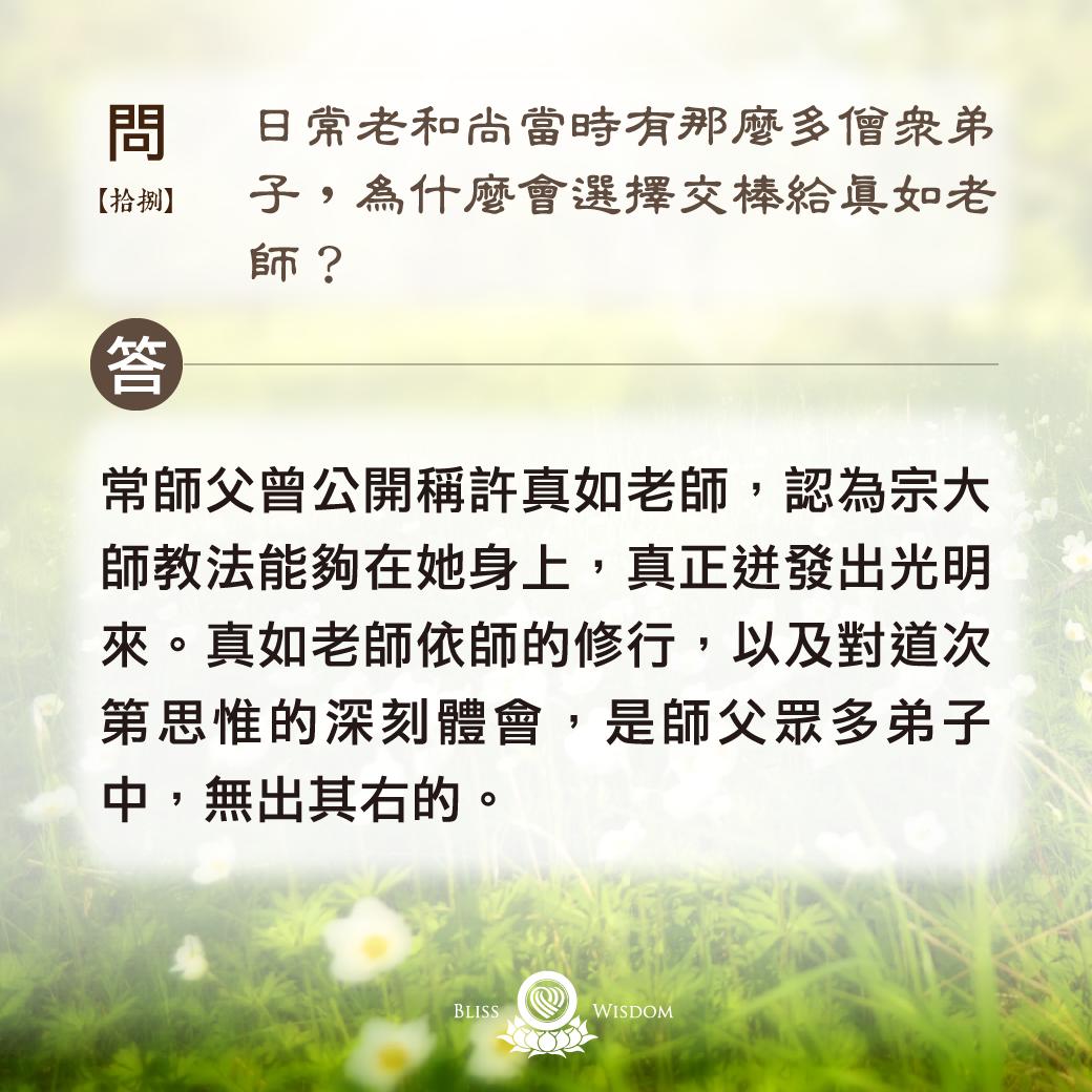 日常老和尚當時有那麼多僧眾弟子,為什麼會選擇交棒給真如老師?