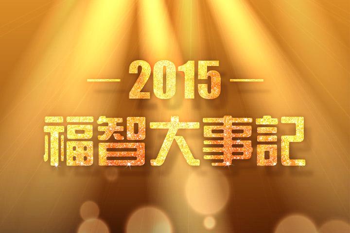 福智團體2015年度總結