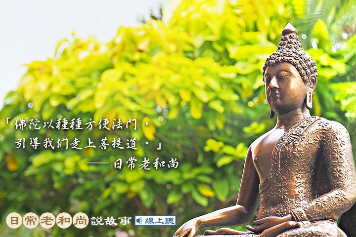 【日常老和尚說故事】佛陀應機說法的本懷
