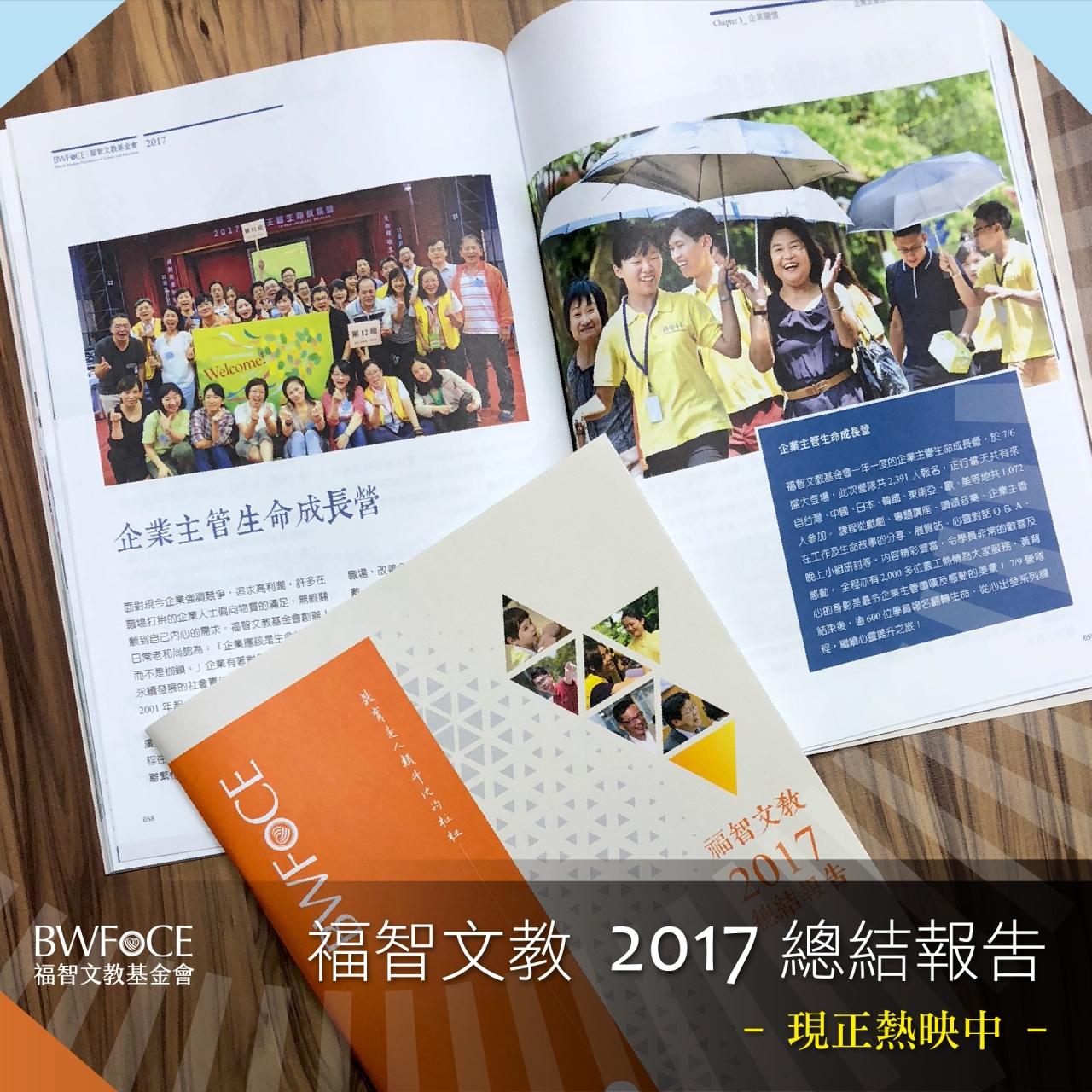 《福智文教 2017 總結報告》