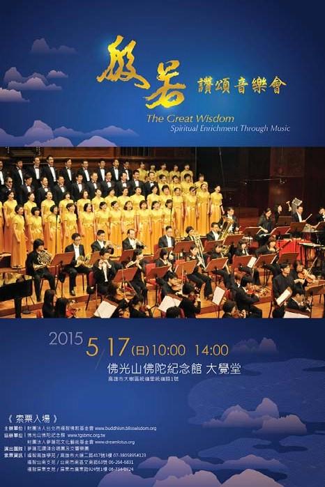 夢蓮花讚頌合唱團與交響樂團,將帶來許多動人樂曲