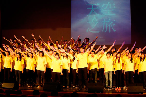 2014福智青年「天空之旅—讚頌音樂會」