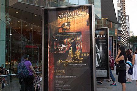 月光音樂會的宣傳海報,豎立在百老匯的街頭