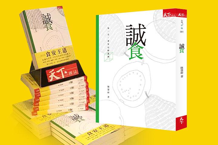 天下《誠食》新書發表,紀錄里仁的故事