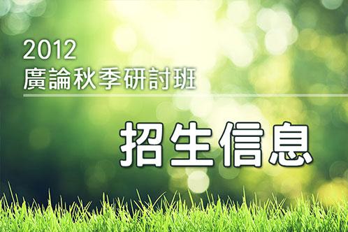 2012廣論秋季研討班招生訊息