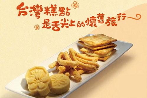 里仁打造幸福創新口味,發現台灣潛藏希望