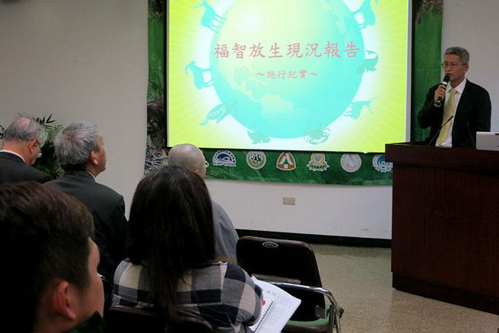 佛教基金會受邀林務局分享-智慧放生