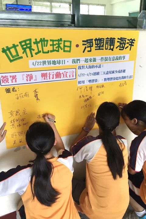 孩子熱烈參與世界地球日簽署「淨」塑行動