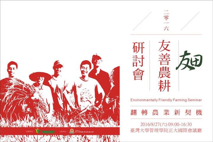慈心「友善農耕研討會」