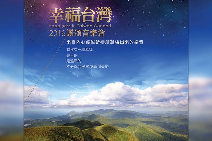 2016幸福臺灣讚頌巡演,融合在地人文,三地幸福登場