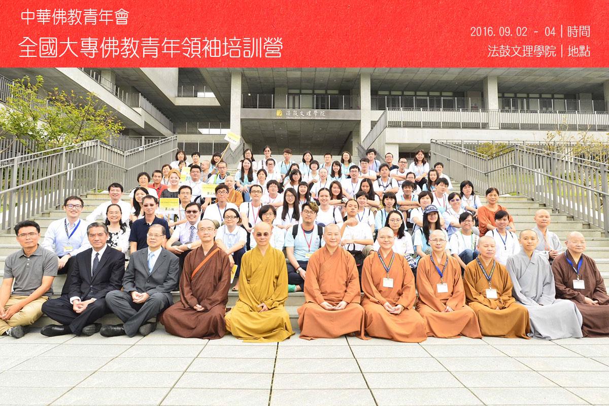 2016佛教青年發展座談會,福智分享福青經驗
