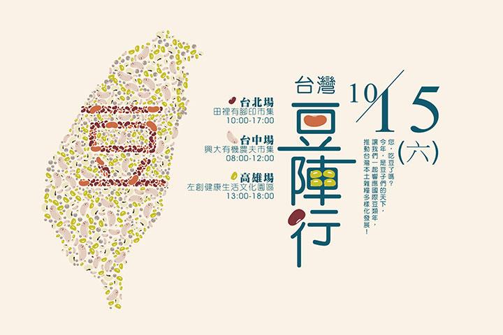 慈心響應2016國際豆類年,「台灣豆陣行」北中南三地同步