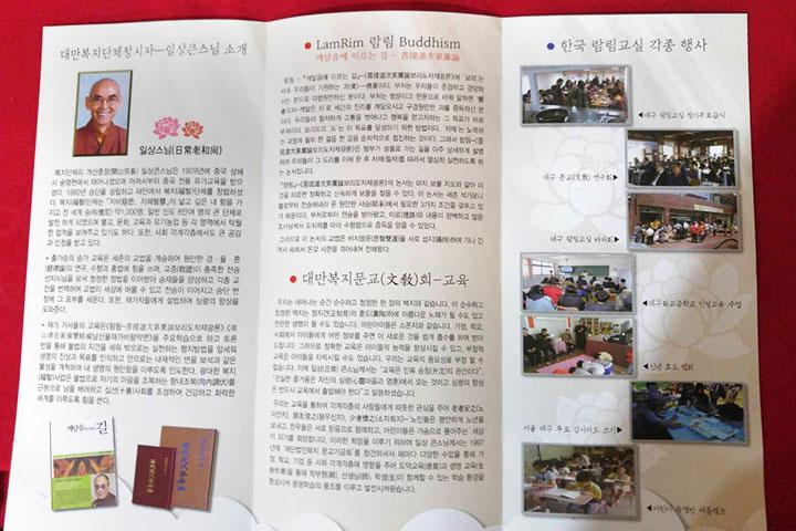 韓國廣論班參與大邱僧市活動,帶領1,800位僧俗供燈許願