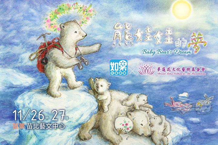 「熊娃娃的夢」兒童劇問世,夢蓮花與如果劇團聯手推出