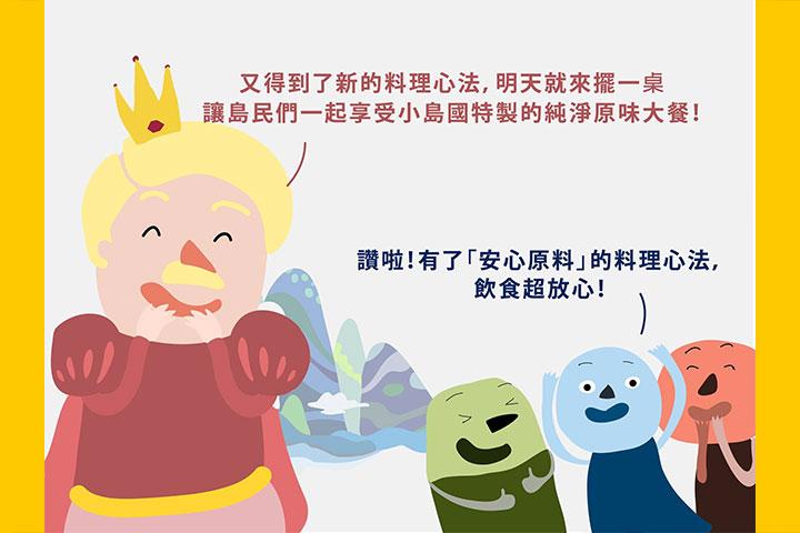 小島國王的盛宴