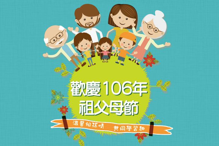 福智協辦祖父母節活動,護老敬老多美好!