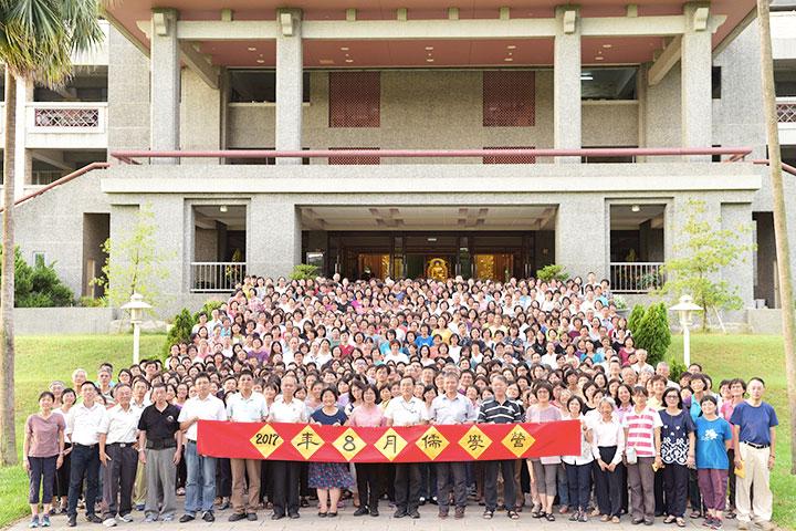 福智第一屆儒學營,探求子曰,改善生命