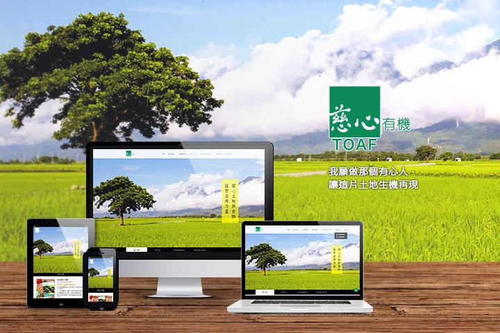 慈心有機農業發展基金會 官方網站換新裝!