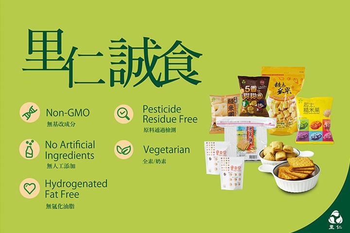 里仁參與2017馬來西亞國際食品展