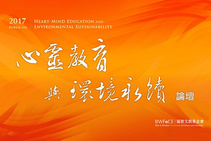 打造菁英世紀影響力,2017福智心靈教育與環境永續論壇
