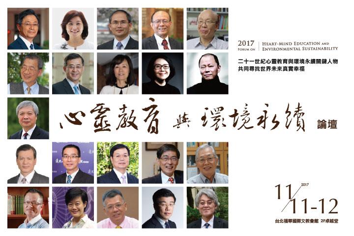 福智 2017 心靈教育與環境永續論壇,探索科技文明的心靈力量