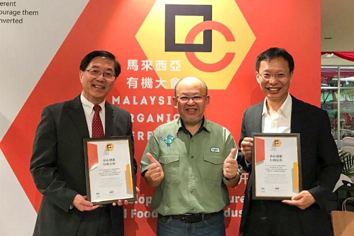 慈心與里仁相偕參加「第一屆馬來西亞有機大會」