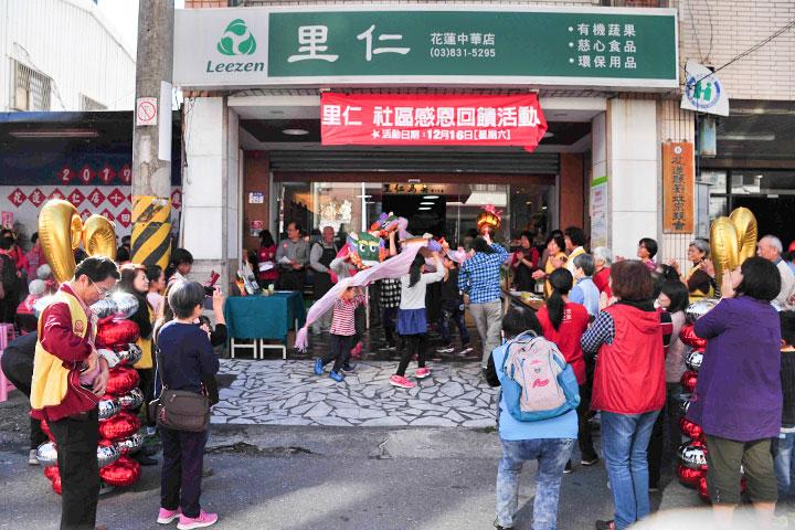 里仁花蓮中華門市十週年慶,熱鬧舉辦社區感恩回饋活動