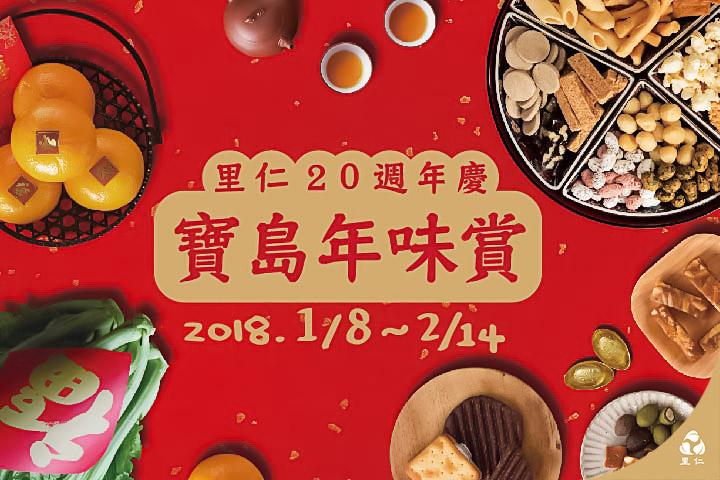 支持臺灣農產,里仁新春推出寶島年味賞