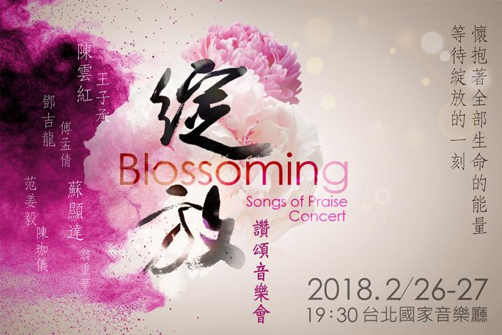 夢蓮花「2018綻放─讚頌音樂會」2/26、27國家音樂廳登場