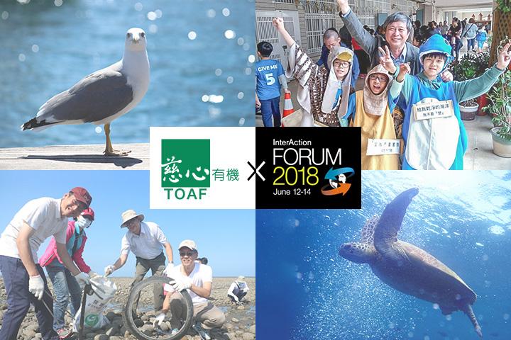 慈心六月赴華府,參與「2018美國國際志工年會」